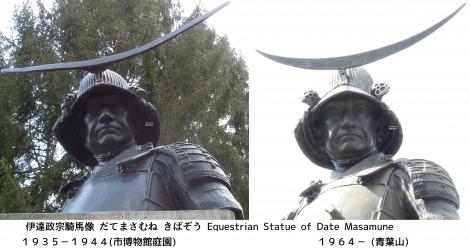 伊達政宗騎馬像(小室達・作) 初代(仙台市市博物館庭)と2代目(青葉山)の違い