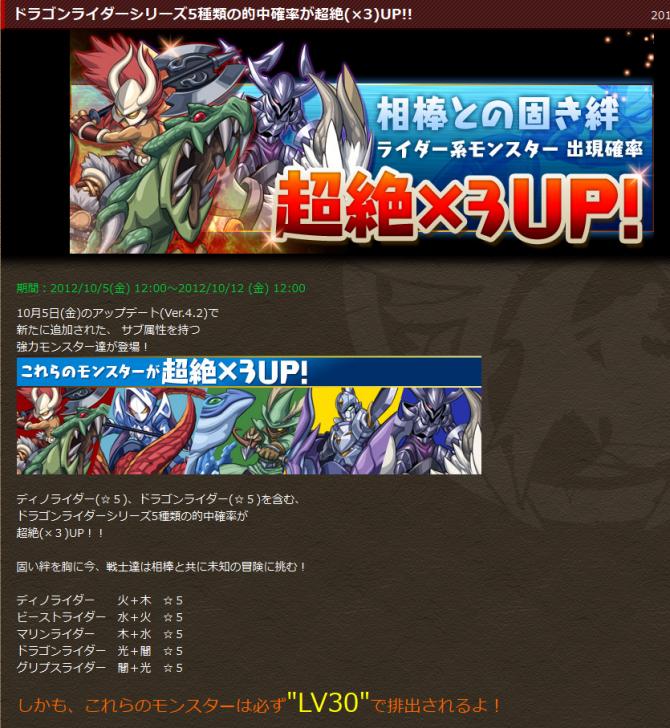 ドラゴンライダーシリーズ5種類の的中確率が超絶(×3)UP!!   パズル&ドラゴンズ