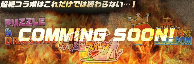 comming.jpg