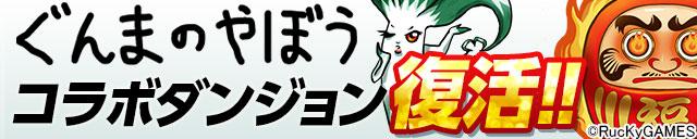 gunma_201407130012422b3.jpg