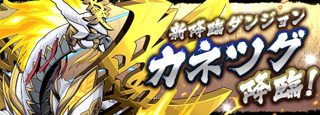 kanetsugu_20140830002449930.jpg