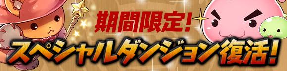 sp_dungeon1.jpg