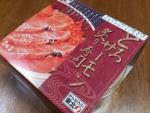 とろサーモン炙り寿司 01