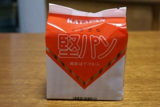 堅パン 01