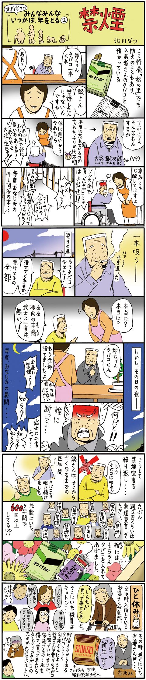 認知症 マンガ 漫画