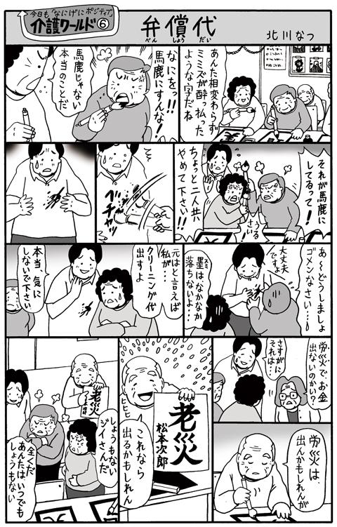 認知症 介護 マンガ  まんが 漫画