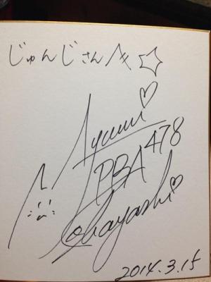 小林あゆみP 色紙サイン