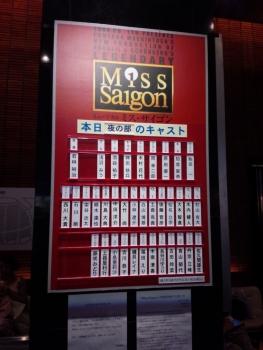 サイゴン 5回観劇