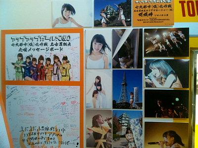 タワーレコード名古屋パルコ店。