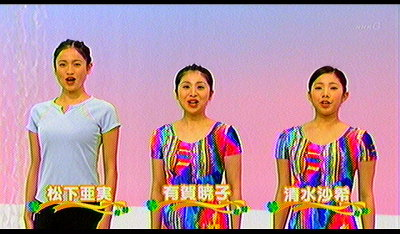 テレビ体操。
