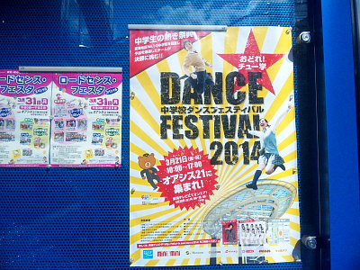 ダンスフェスティバル。