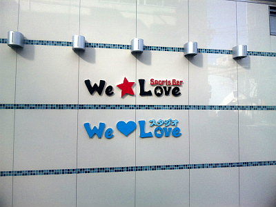 We☆Love。