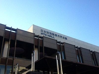 日本特殊陶業市民会館。