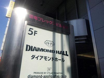 クラブダイアモンドホール