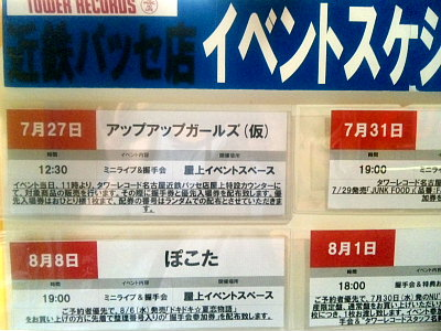 TOWERRECORD近鉄パッセ店。