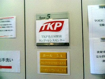 TKP名古屋駅前カンファレンスセンター。