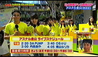 24時間テレビ。