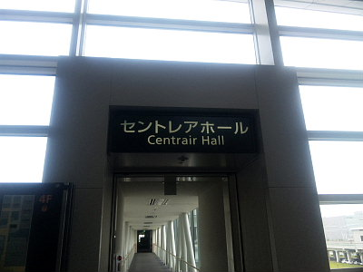 セントレアホール。