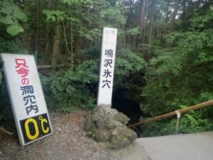 na.鳴沢氷穴 002