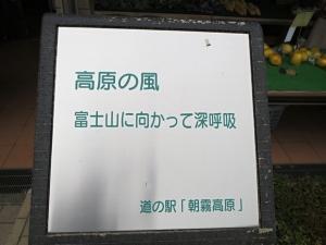 as.朝霧高原 001