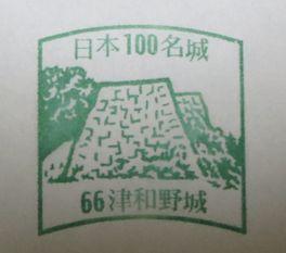 66 津和野城