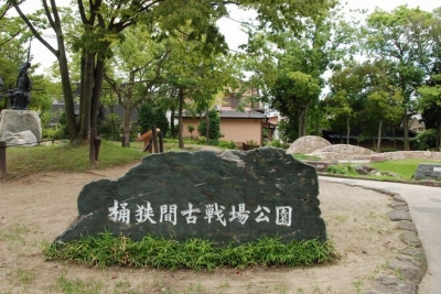 ok.桶狭間古戦場公園 001