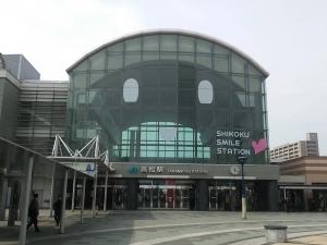 スマイル高松駅