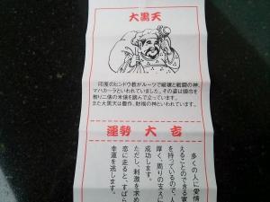 神田神社大吉