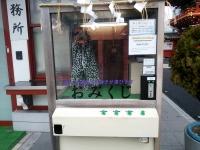 神田神社おみくじ2