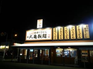 丸亀製麺レインボー店