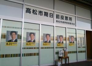 イオン高松の投票所