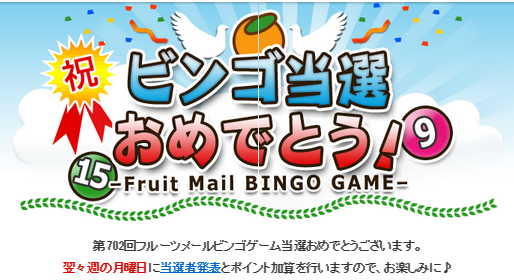 fruitmail3_140822.png
