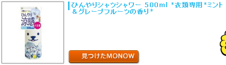 monow3_140714.png
