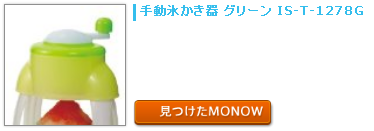 monow3_140727.png