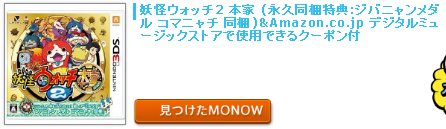 monow3_140728.png