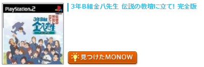 monow3_140730.png