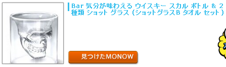 monow3_140801.png
