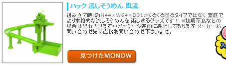 monow3_140802.png