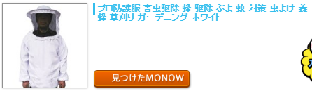 monow3_140813.png