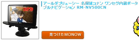 monow3_140817.png