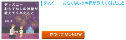 monow3_140907.png