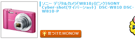 monow3_140908.png