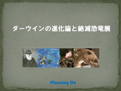 ダーウインの進化論と絶滅恐竜展提案-1