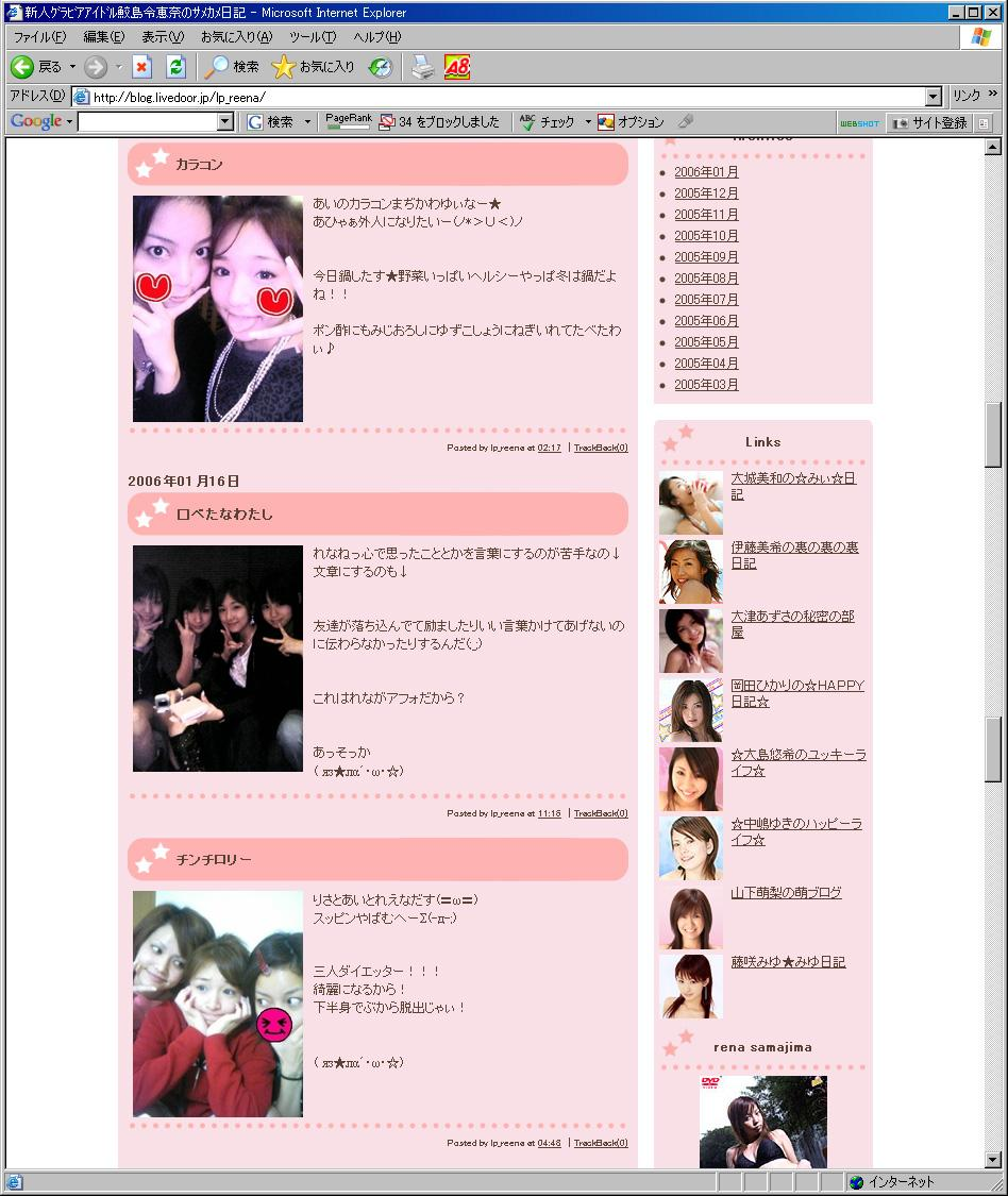 鮫島blog