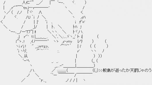 鮫島令恵奈が死んだAA_conv