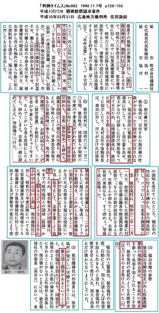 塩村文夏06_conv