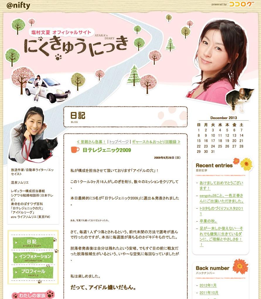 塩村文夏06