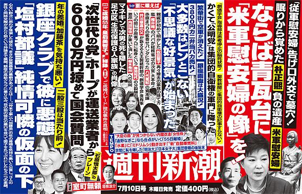 週刊新潮20140703