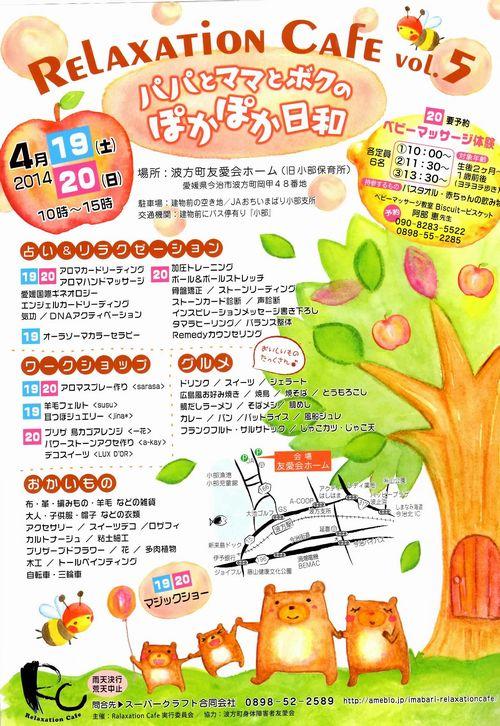 イベントお知らせ 4/19