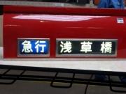 急行浅草橋